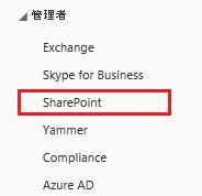 SharePoint 管理オプションのスクリーンショット