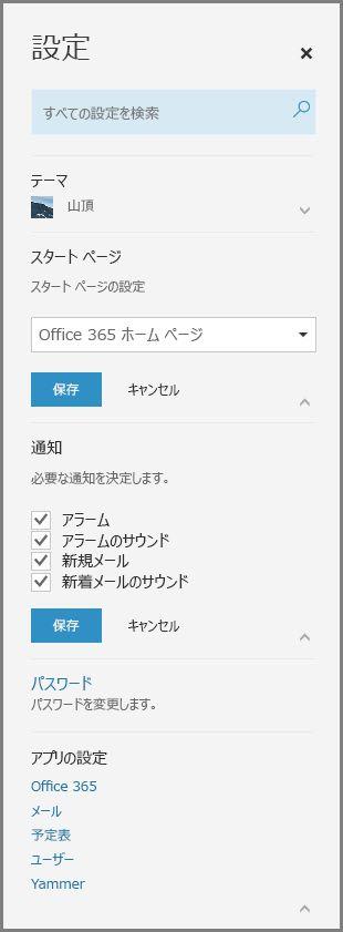 Office 365 の通知