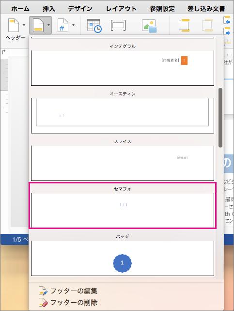 フッターのスタイルのギャラリーで、[セマフォ] をクリックしてフッターの [ページ X / Y] スタイルを追加します。