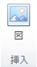 Publisher 2010 の [図ツール] タブの [挿入] グループ