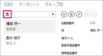 リスト ビューでの検索ボックスの使用