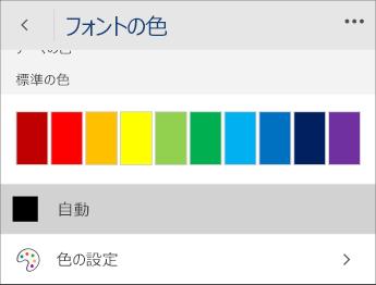 [自動] オプションが選択された状態の [フォントの色] メニューのスクリーンショット。
