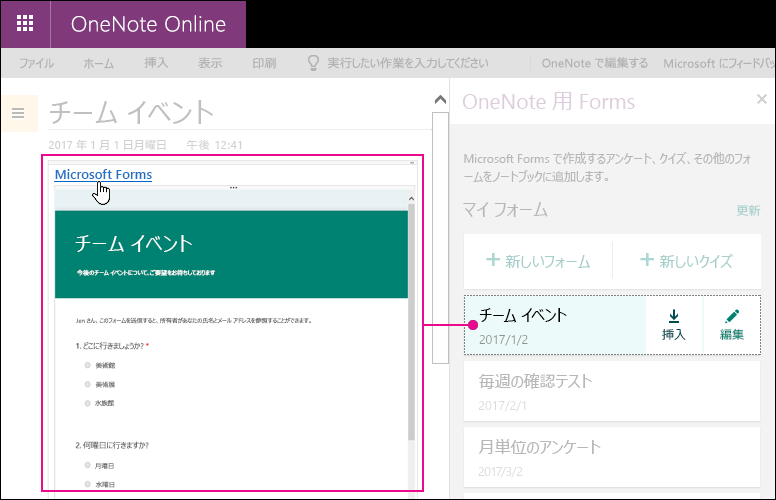 [OneNote 用 Forms] パネルのフォーム リストからフォームを挿入する