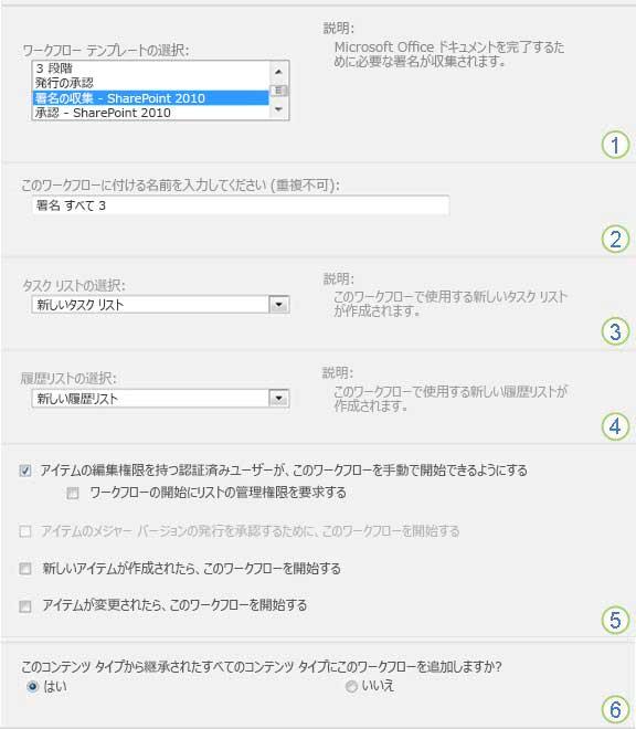 オプションが強調された関連付けフォームの最初のページ