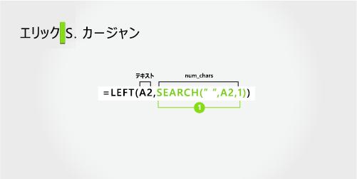 最初と最後の名とミドル ネームのイニシャルを分離する数式