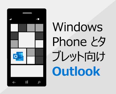 Windows 10 デバイスでメールを設定します。