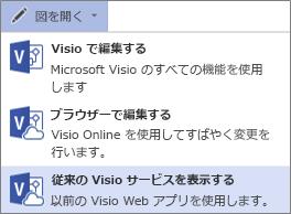 [図面を開く]、[従来の Visio サービスで表示] コマンド