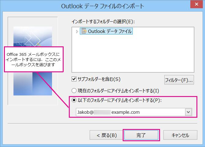 メール、連絡先、予定表を Office 365 のメールボックスにインポートするには、対象のメールボックスをここで選びます。