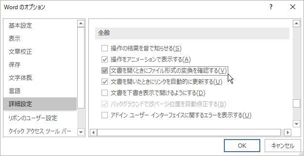 [文書を開くときにファイル形式の変換を確認する] オプション