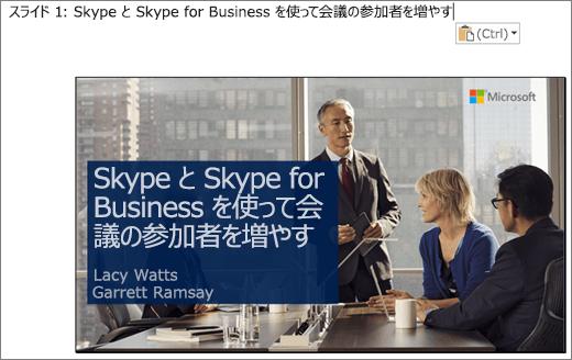 スライド 1 とスライド タイトルを示す新しい Word 文書のスクリーン クリップ。画像に表示されているスライドには、スライドのタイトル、発表者名、会議室でテーブルを囲むビジネスマンの背景が含まれます。