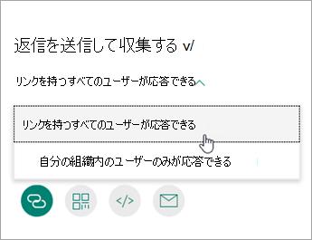 リンクにアクセスできるすべてのユーザーが回答可能