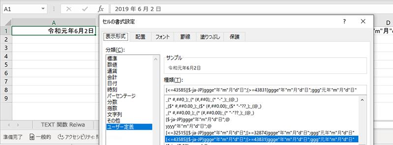 セル A1 が選択されており、[セルの書式設定] ダイアログ ボックスにユーザー定義の書式が表示されています。