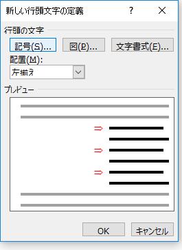 矢印付きの新しい行頭文字画面の定義