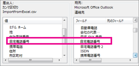 インポート ファイルのフィールドを Outlook のフィールドに対応付ける