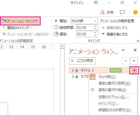 効果のオプションを更新するには、アイコンの横の矢印をクリックします。