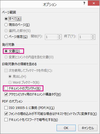 その情報を PDF ファイルで共有しないように、文書のプロパティをオフにします。