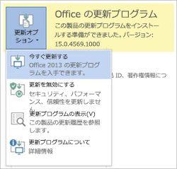 Office 更新プログラムを利用できます