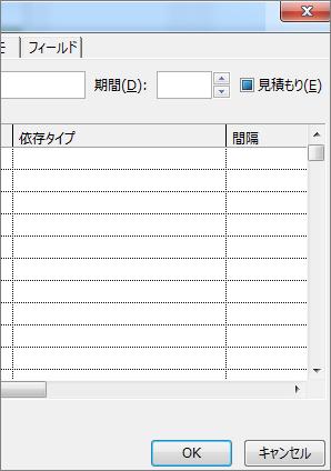 [タスク情報] ボックスの [間隔] 列。