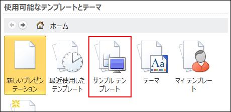 ダウンロードしたテンプレートは [マイ テンプレート] から開くことができます。