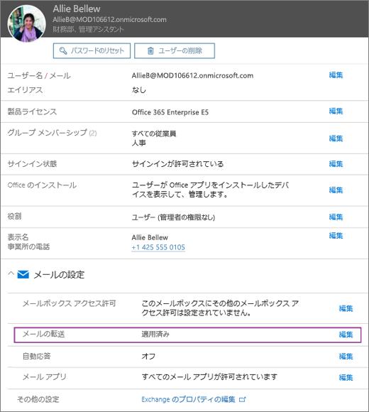 スクリーンショットに示す Allie Bellew という名前のユーザーのユーザー プロファイル ページでは、[電子メールの転送] が [適用済み] に設定され、編集オプションが利用できる状態になっています。
