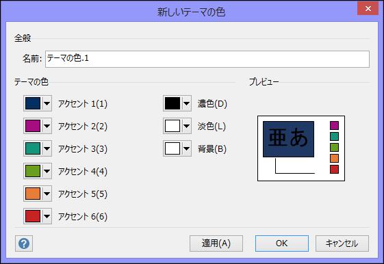 Visio の [新しい配色パターンの作成] ダイアログ ボックスを表示するスクリーンショット