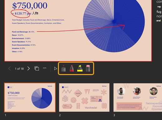 現在のスライドの下のポインターツールと描画ツール