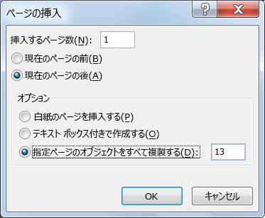 Publisher のページを挿入するためのダイアログ ボックス