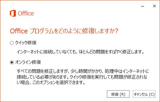 OneDrive for Business 同期アプリを修復するときに表示される [Office プログラムをどのように修復しますか?] ダイアログ ボックス