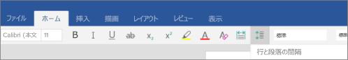[線と段落の間隔] アイコン