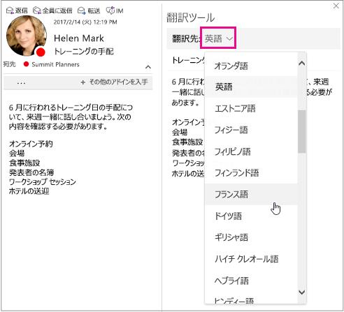 メッセージ テキストを翻訳する言語を選択します