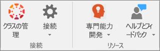 [クラスの管理]、[接続]、[専門能力開発]、[ヘルプとフィードバック] のアイコン一覧。