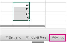 数値の列を選ぶとその合計がページの下部に表示される
