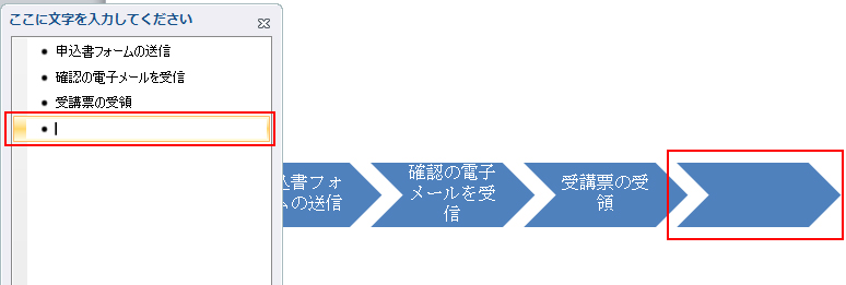 テキスト領域を追加するには、enter キーを押します。