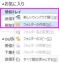 右クリック メニューを使用して、新しいサブフォルダーを作成できます。