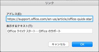 Mac の [ハイパーリンク] ダイアログ ボックス。