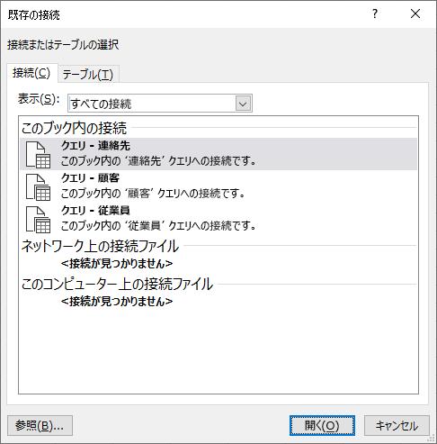 Excel の [既存の接続] ダイアログボックスには、現在ブックで使用されているデータソースの一覧が表示されます。