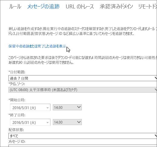 [保留中の追跡または完了した追跡を表示] リンク上にカーソルがある状態の、メッセージ追跡ツールのスクリーンショット。