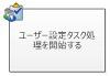 ユーザー設定タスク処理を開始します。