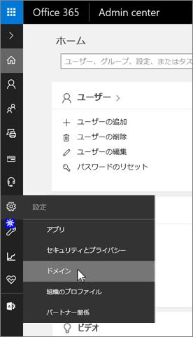 Office 365 の管理者ページの [ドメイン] をクリック