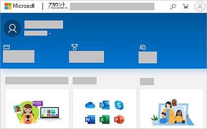 Microsoft アカウント ダッシュボードのスクリーンショット