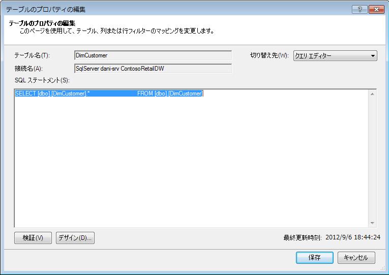 既定の短い構文を使用した SQL クエリ