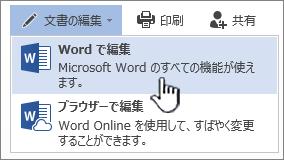 [Word で編集] が強調表示されている SharePoint ライブラリから開いた Word 文書