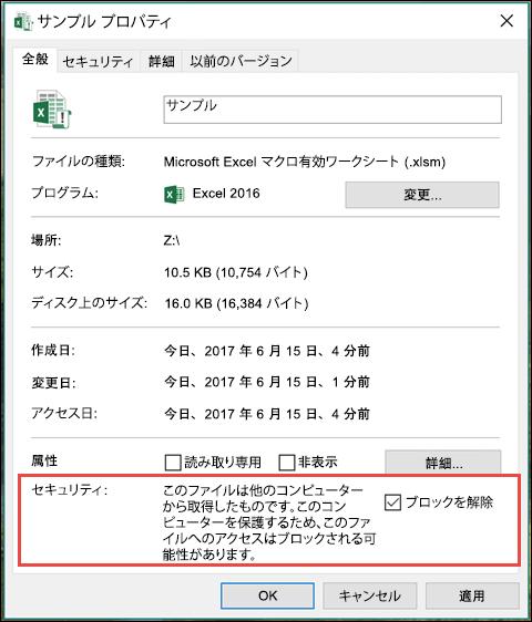 Windows エクスプローラーでマクロのブロックを解除するファイルを右クリックします。