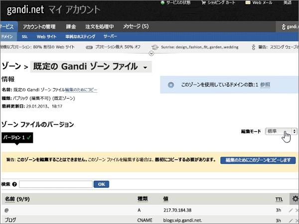 GandiNet-BP-構成-1-4-1