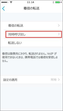 Skype for Business for iOS - [同時呼び出し] 画面