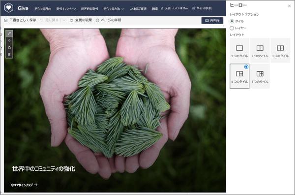 SharePoint でモダンページを編集するときのヒーロー web パーツのレイアウトオプション