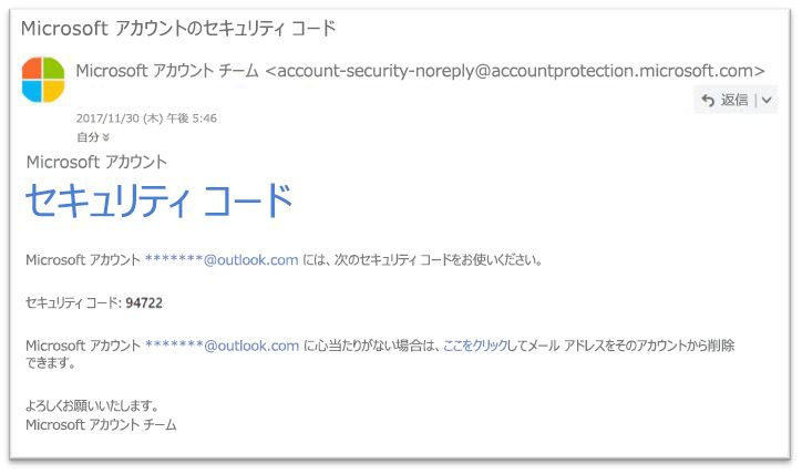 Microsoft 正当なパスワードのリセット