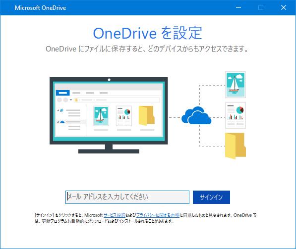 OneDrive セットアップ画面の新しい UI