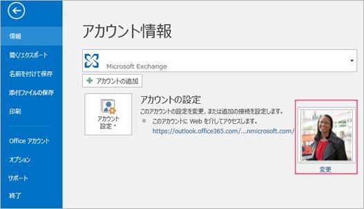 Outlook で写真の変更] リンク