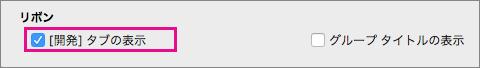 [表示] ダイアログ ボックスの下部で、[[開発] タブの表示] を選びます。